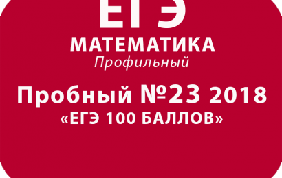 Пробный ЕГЭ 2018 по профильной математике №23 с ответами