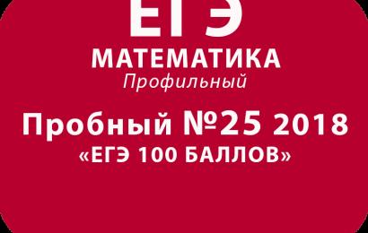 Пробный ЕГЭ 2018 по профильной математике №25 с ответами
