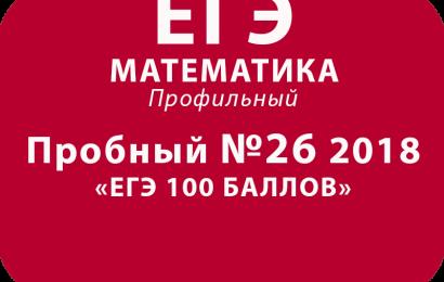 Пробный ЕГЭ 2018 по профильной математике №26 с ответами