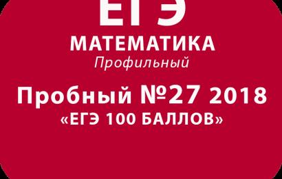 Пробный ЕГЭ 2018 по профильной математике №27 с ответами