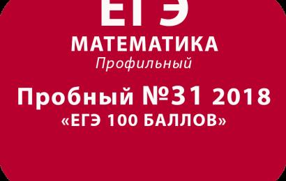 Пробный ЕГЭ 2018 по профильной математике №31 с ответами