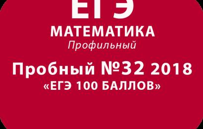 Пробный ЕГЭ 2018 по профильной математике №32 с ответами