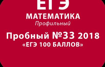 Пробный ЕГЭ 2018 по профильной математике №33 с ответами