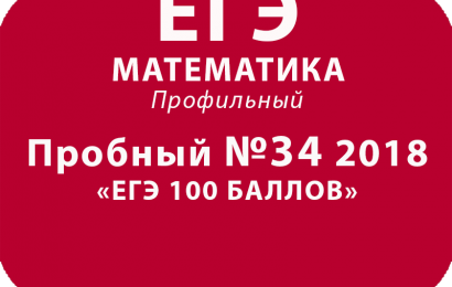 Пробный ЕГЭ 2018 по профильной математике №34 с ответами