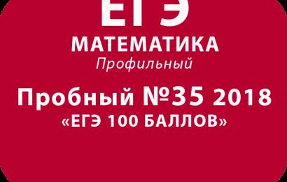 Пробный ЕГЭ 2018 по профильной математике №35 с ответами