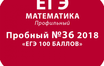 Пробный ЕГЭ 2018 по профильной математике №36 с ответами