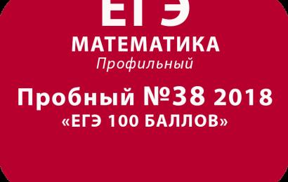 Пробный ЕГЭ 2018 по профильной математике №38 с ответами