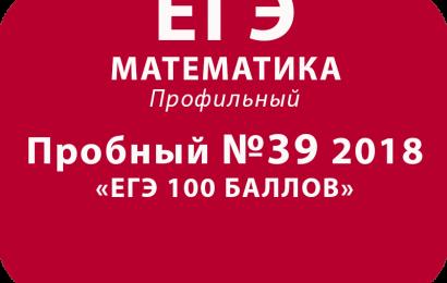 Пробный ЕГЭ 2018 по профильной математике №39 с ответами