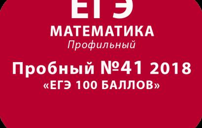 Пробный ЕГЭ 2018 по профильной математике №41 с ответами