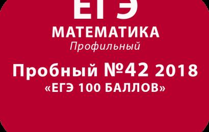 Пробный ЕГЭ 2018 по профильной математике №42 с ответами
