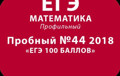 Пробный ЕГЭ 2018 по профильной математике №44 с ответами