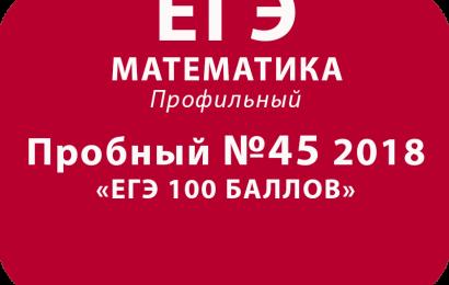 Пробный ЕГЭ 2018 по профильной математике №45 с ответами