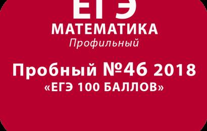Пробный ЕГЭ 2018 по профильной математике №46 с ответами