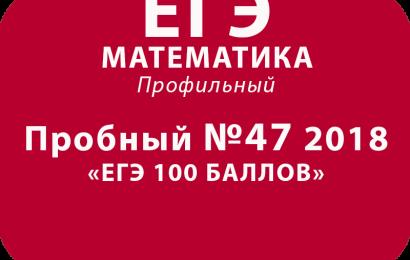Пробный ЕГЭ 2018 по профильной математике №47 с ответами