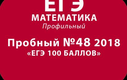 Пробный ЕГЭ 2018 по профильной математике №48 с ответами
