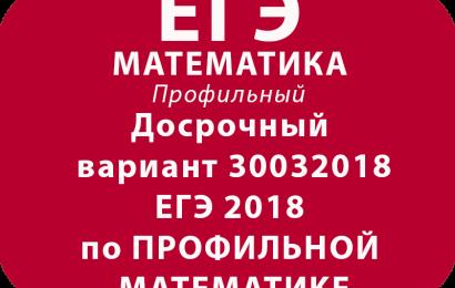 Досрочный вариант 30032018 ЕГЭ 2018 по ПРОФИЛЬНОЙ МАТЕМАТИКЕ