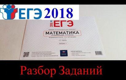 Разбор КИМа ЕГЭ 2018 по Математике из конверта