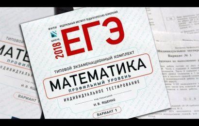 РАЗБОР КИМа ИЗ КОНВЕРТА! 3 недели до ЕГЭ по математике. Вариант 1