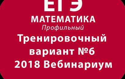 ЕГЭ МАТЕМАТИКА профильный 2018 Тренировочный вариант №6 Вебинариум