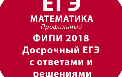 ФИПИ 2018 Досрочный ЕГЭ по математике профиль с ответами и решениями