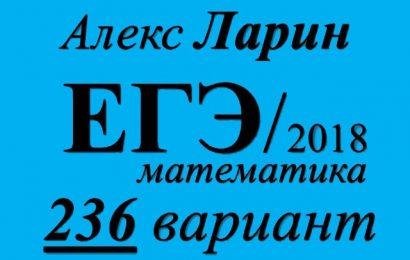 ЕГЭ по математике 2018 Решение варианта Александр Ларина №236