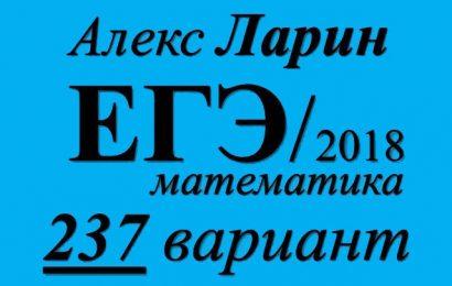 ЕГЭ по математике 2018 Решение варианта Александр Ларина №237