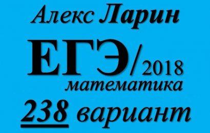 ЕГЭ по математике 2018 Решение варианта Александр Ларина №238