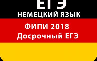 ФИПИ 2018 Досрочный ЕГЭ по немецкому с ответами и решениями