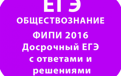 ФИПИ 2016 Досрочный ЕГЭ по обществознанию с ответами и решениями