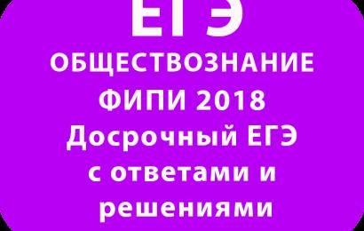 ФИПИ 2018 Досрочный ЕГЭ по обществознанию с ответами и решениями