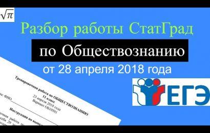 Разбор варианта ЕГЭ от Статграда по Обществознанию 23.04.2018