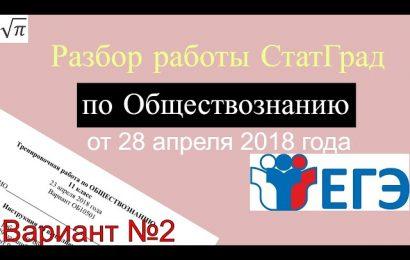 Разбор варианта ЕГЭ от Статграда по Обществознанию 23.04.2018 (Вариант 2)
