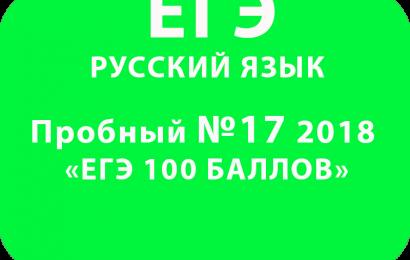 Пробный ЕГЭ 2018 по русскому языку №17 с ответами