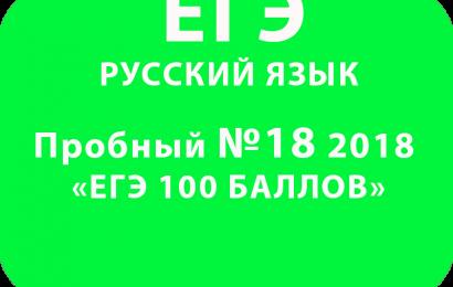 Пробный ЕГЭ 2018 по русскому языку №18 с ответами
