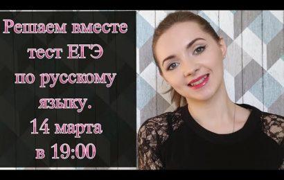 Решаю онлайн ЕГЭ по русскому языку 14 марта 2018 Irish U