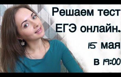 Решаю онлайн ЕГЭ по русскому языку 15 мая 2018 Irish U