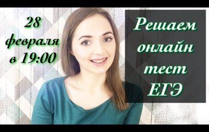 Решаю онлайн ЕГЭ по русскому языку 22 февраля 2018 Irish U