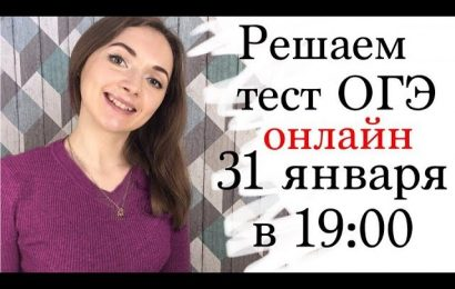 Решаю онлайн ЕГЭ по русскому языку 31 января 2018 Irish U