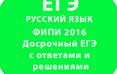 ФИПИ 2016 Досрочный ЕГЭ по русскому языку с ответами и решениями