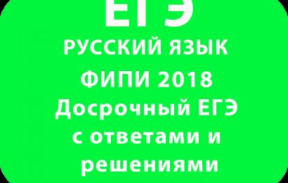 ФИПИ 2018 Досрочный ЕГЭ по русскому языку с ответами и решениями