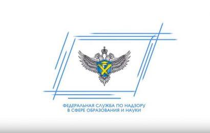 ЕГЭ-2018. Видеоконсультации по предметам Рособрнадзор