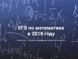 ЕГЭ-2018: Разработчики КИМ об экзамене по математике
