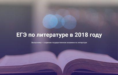 ЕГЭ-2018: Разработчики КИМ об экзамене по литературе
