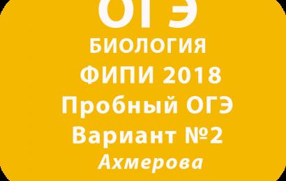 ФИПИ Пробный ОГЭ 2018 по биологии Вариант №2 Ахмерова