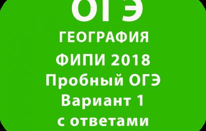 фипи егэ 2019 русский язык демонстрационный вариант