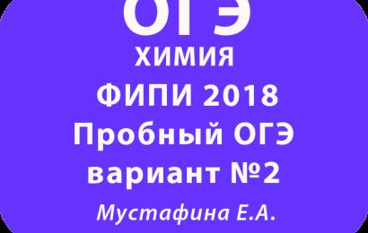 ФИПИ Пробный ОГЭ 2018 по химии вариант №2 с ответами