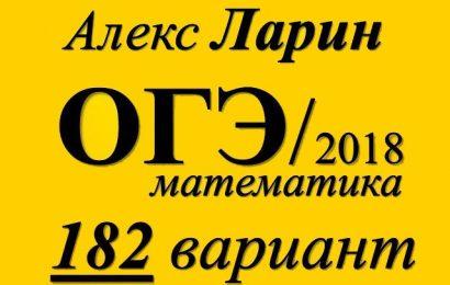 ОГЭ по математике 2018 Решение варианта Александр Ларина №182
