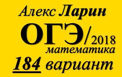 ОГЭ по математике 2018 Решение варианта Александр Ларина №184