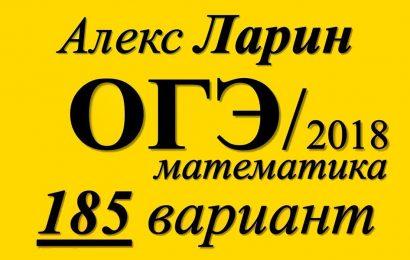ОГЭ по математике 2018 Решение варианта Александр Ларина №185