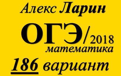 ОГЭ по математике 2018 Решение варианта Александр Ларина №186